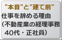 仕事を辞める理由 (不動産業の経理事務 40代・正社員)