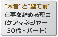 仕事を辞める理由 (ケアマネジャー 30代・パート)
