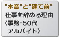 仕事を辞める理由 (事務・50代 アルバイト)
