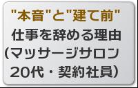 仕事を辞める理由 (マッサージサロン 20代・契約社員)