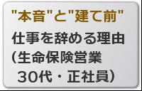 仕事を辞める理由 (生命保険営業 30代・正社員)