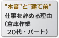 仕事を辞める理由 (倉庫作業 20代・パート)