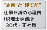仕事を辞める理由 (税理士事務所 30代・正社員