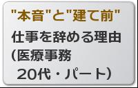 仕事を辞める理由 (医療事務 20代・パート)