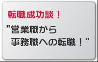 転職成功談!営業職から事務職への転職!