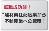 転職成功談!建材商社配送業から不動産業への転職!