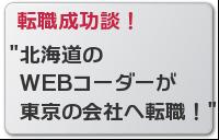転職成功談!北海道のWEBコーダーが東京の会社へ転職!