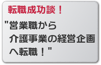 転職成功談!営業職から介護事業の経営企画へ転職!